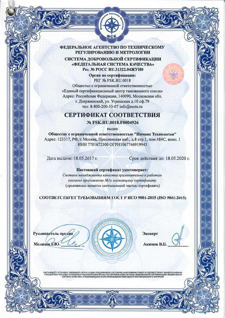 certificate-fqs