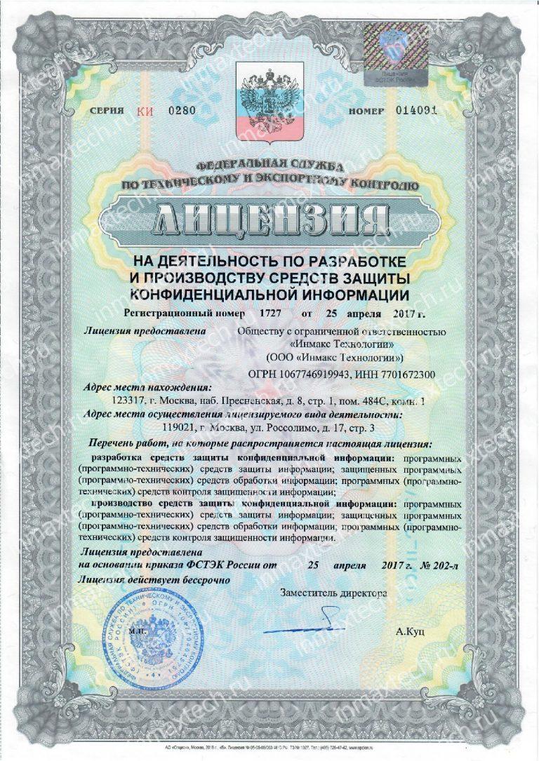 Лицензия по разработке и производству сред. защиты
