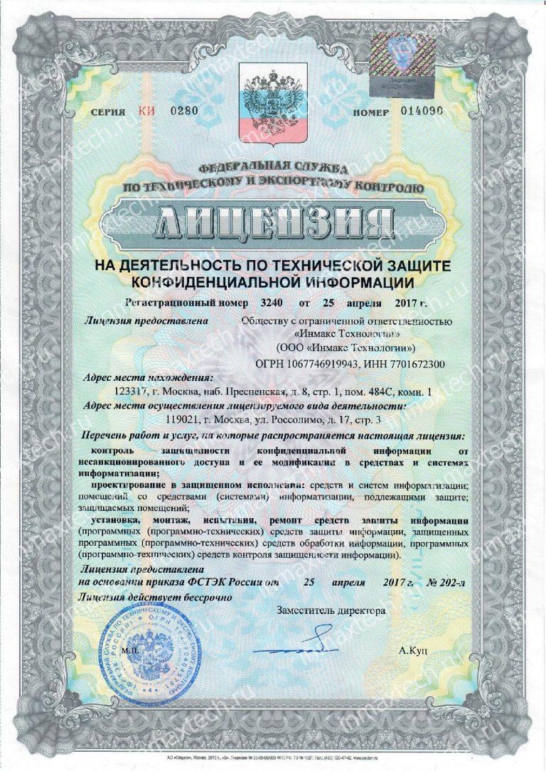 Лицензия по тех. защите информации-min