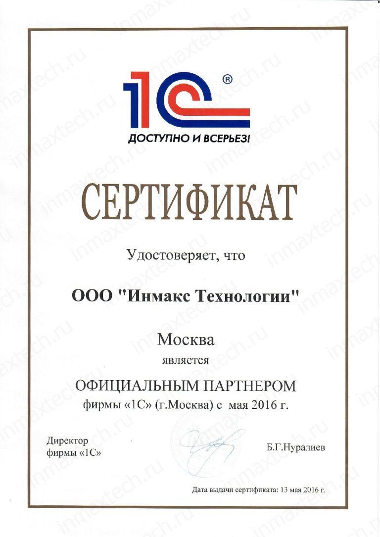 СЕРТИФИКАТ - 1С-min