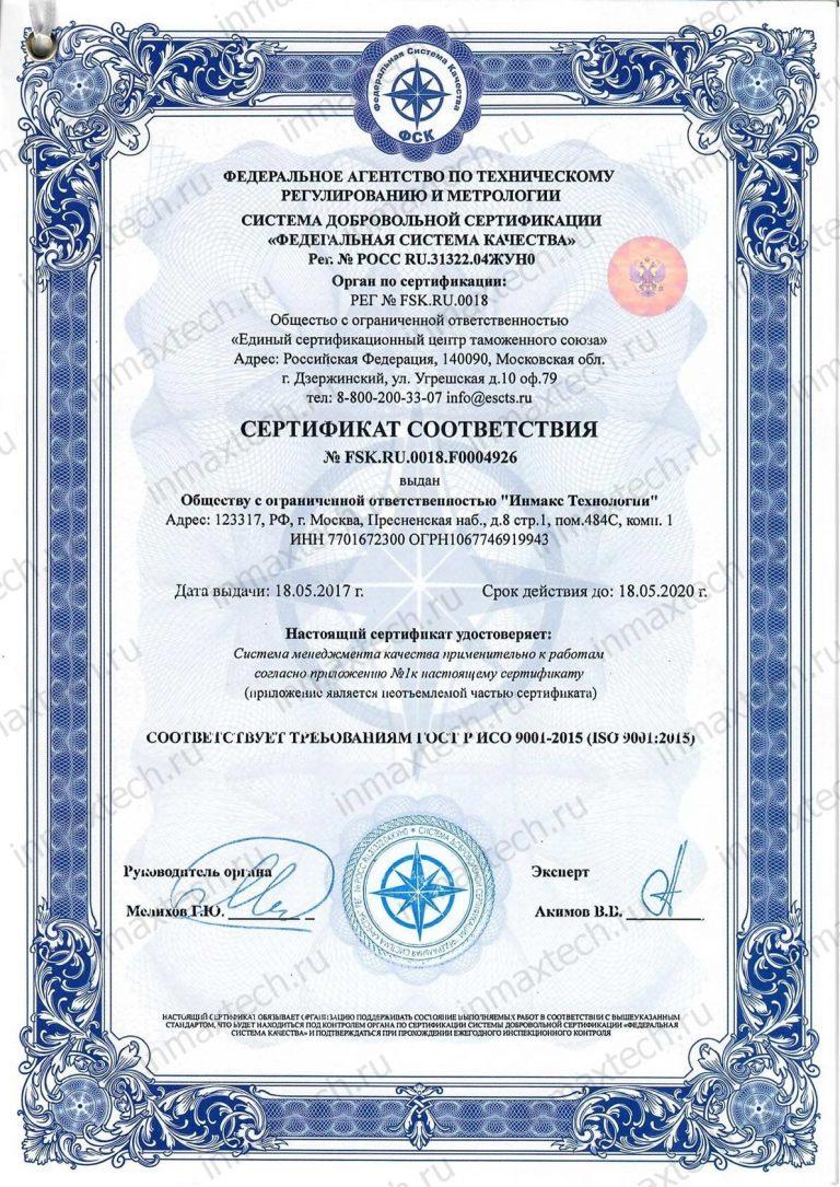 certificate-fqs-min